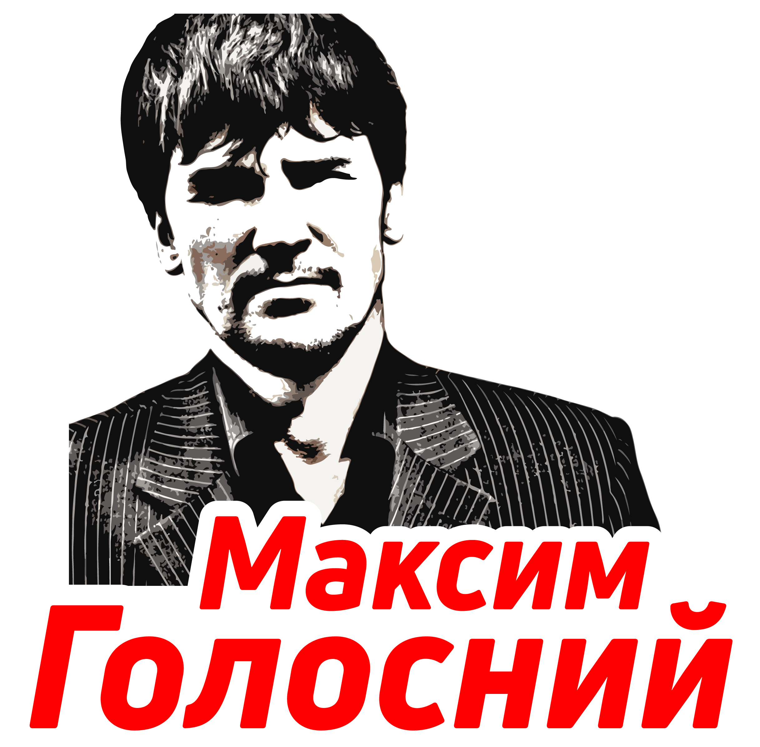 Максим Голосний
