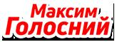 golosnoy logo small2